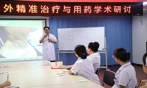 李瑞斌主任召开进展期白癜风精准治疗与用药研