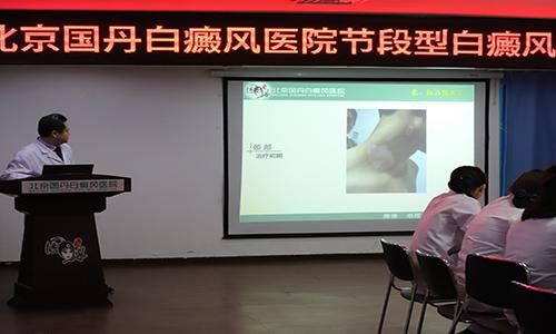北京国丹白癜风医院举办节段型白癜风及临床病